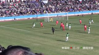 getlinkyoutube.com-高校サッカー 東福岡vs静岡学園 2015.1.3 High school soccer tournament
