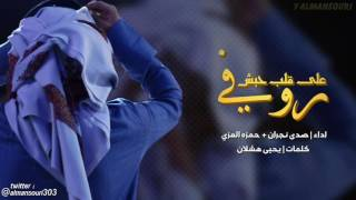 getlinkyoutube.com-شيلة روفي على قلب حبش || صدى نجران و حمزه العزي + Mp3 #لحنين