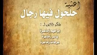 getlinkyoutube.com-حلحول فيها رجال - اغنية شهداء حلحول - فرقة عاصفة