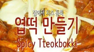 getlinkyoutube.com-[엽떡 만들기] 엽떡먹방 [집에서 간단한 간식 만들기 신별] 엽기떡볶이 레시피 [Korean Spicy food challenge #2 Tteokbokki] [reaction]