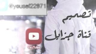 getlinkyoutube.com-شيله : يهمك تعرف أوضاعي  أداء : ناصر البكر تصميم جزايل