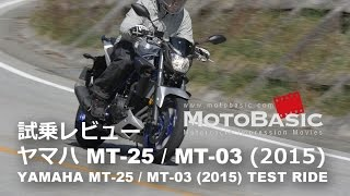 getlinkyoutube.com-ヤマハ MT-25 / MT-03  バイク比較試乗レビュー YAMAHA MT-25 / MT-03 (2015) TEST RIDE