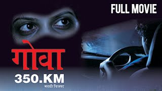 getlinkyoutube.com-Goa 350.KM | Full Marathi Movie | Latest Suspense Horror Film | Sanjay Mone, Yatin Karyekar