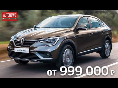 Новый Renault Arkana: все комплектации и цены
