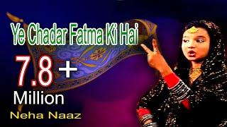 """फ़ातमा की चादर"" Fatma Ki Chadar | Ye Chadar Fatma Ki Hai | Neha Naaz"
