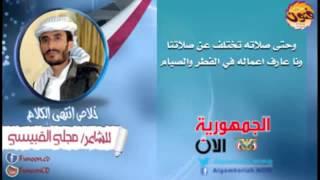 getlinkyoutube.com-زامل الشاعر مجلي القبيسي الى الحوثي الرافضي خلاص انتهى الكلام