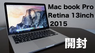 getlinkyoutube.com-Mac book Pro Retina 13inch 2015はどうなの?いざ開封!