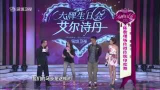 getlinkyoutube.com-大牌生日会 20120425 陈数(ChenShu)回忆舞蹈岁月 余文乐(ShawnYue)到场庆生 HD高清完整版