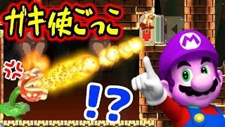 getlinkyoutube.com-【ゆっくり実況】絶対に笑ってはいけないマリオ24時!?【マリオメーカー】【ヒカリナ】