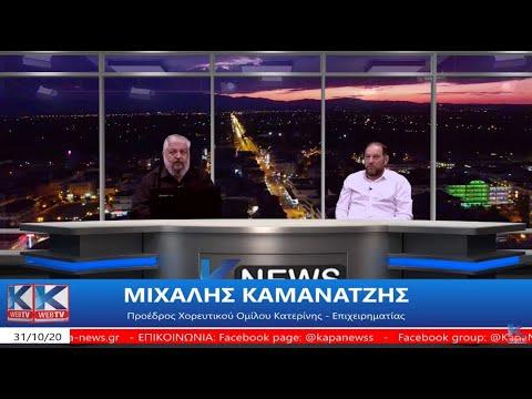 """Μιχ. Καμανατζής: """" Οι σύλλογοι δεν πήραν ούτε ένα ευρώ για την ζημιά που έπαθαν απ' την πανδημία"""""""