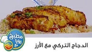 getlinkyoutube.com-مطبخ رؤيا مع نبيل - الدجاج التركي مع الأرز