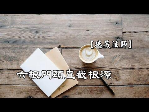 雜阿含36經-04.六根門頭直截根源【德藏法師】