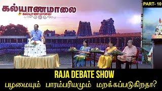 Kalyanamalai - Madurai Debate Show   Raja   பழமை மறக்கப்படுகிறதா ?   Full Episode 900   SUN TV show