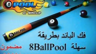 getlinkyoutube.com-فك الباند من لعبة 8ball pool مضمون 100%