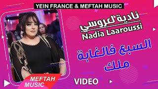 getlinkyoutube.com-Nadia Laaroussi - Sbaa Fel Ghaba | نادية العروسي - السبع فالغابة