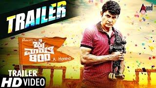 Jai Maruthi 800   Official Theatrical Trailer   Sharan   Shruthi Hariharan   Shubha Punja   HD width=