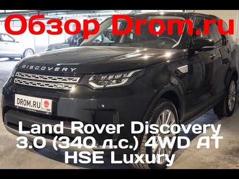 Land Rover Discovery 2017 3.0 (340 л.с.) 4WD AT HSELuxury - видеообзор