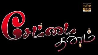 Settai Dhanam Tamil Full Movie | Settai Thanam  2016 | Upload Full HD