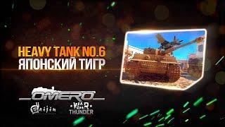 getlinkyoutube.com-Обзор Heavy Tank No.6: Японский ТИГР! ЛУЧШИЙ ПРЕМ ЯПОНИИ!   War Thunder