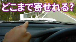 getlinkyoutube.com-車両感覚を身に付ける方法  【AT車 MT車 共通】 車幅感覚編