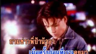 getlinkyoutube.com-วอนพ่อตากสิน - รุ่ง สุริยา