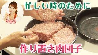getlinkyoutube.com-忙しい時のために!作り置き肉団子