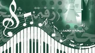 getlinkyoutube.com-زفة باسم شيخه