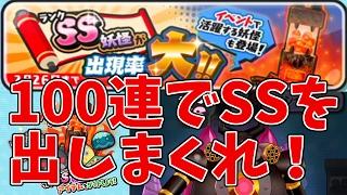 getlinkyoutube.com-【妖怪ウォッチぷにぷに】SS率超アップ!鬼ガシャ100連大勝負!