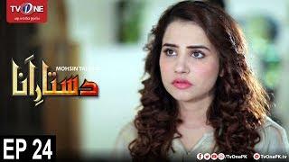 Dastaar E Anaa | Episode 24 | TV One Drama | 29th September 2017