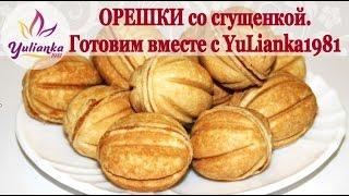 getlinkyoutube.com-ОРЕШКИ со СГУЩЕНКОЙ. Готовим вместе с YuLianka1981 / nuts cookies with condensed milk