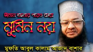 New Bangla Waz Mahfil By Mawlana Abul Kalam Basar