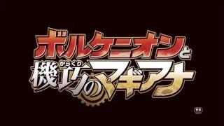Pokemon XY and Z movie trailer 2016