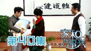 getlinkyoutube.com-【家和万事兴】Nursing Our Love 第40集 宋香产子 Song Xiang gives birth 1080P