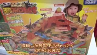 getlinkyoutube.com-アニア 探検しよう! 恐竜アドベンチャーパーク