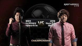 getlinkyoutube.com-[3월8일] FIFA 온라인3 챔피언쉽 개인전(결승전) 원창연 vs 김민재 -EsportsTV,FIFA Online3