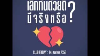 "getlinkyoutube.com-Club Friday ""เลิกกันด้วยดีมีจริงหรือ"" (14 ส.ค. 2558)"