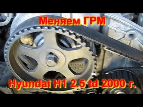 Замена ремня ГРМ Hyundai H1 2.5 td 2000 г.в. Метки ремня грм