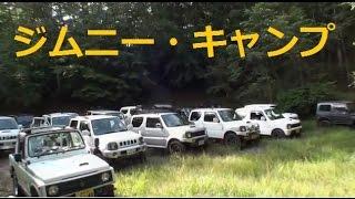 getlinkyoutube.com-ジムニー・キャンプ 道志の思い出