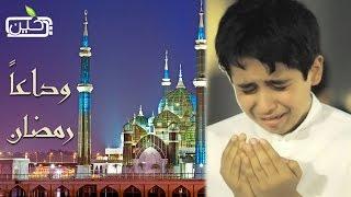 getlinkyoutube.com-دعاء ليلة 29 رمضان ذرفت له الدموع (شعبان النجيمي)