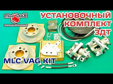Установочный комплект ЗДТ ( MLC VAG KIT) ?