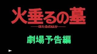 getlinkyoutube.com-火垂るの墓・アニメ版・予告編