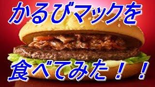 getlinkyoutube.com-【期間限定】かるびマックを食べてみた!
