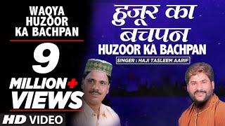 वाक़या : हुज़ूर का बचपन [PBUH] :  Haji Tasleem Aarif || ( HD VIDEO) || T-Series IslamicMusic width=