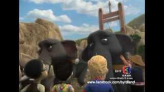 getlinkyoutube.com-เบิร์ดแลนด์...แดนมหัศจรรย์ ตอนพิเศษ ตามรอยพระราชา  : ตอนที่ 5 สะพานวงแหวน
