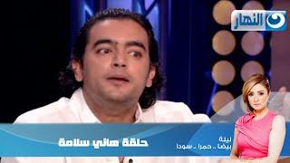 getlinkyoutube.com-Episode 05 - Leila Hamra Program | الحلقة الخامسة - برنامج ليلة بيضا..حمرا.سودا / هاني سلامة