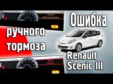 Ошибка электронного ручного тормоза Renault Grand Scenic 3. Ремонт.