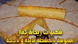 getlinkyoutube.com-شهيوات ريحانة كمال بسبوسة بالقشطة لذيذة و ناجحة