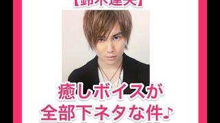 getlinkyoutube.com-【最強下ネタボイス♪】鈴木達央のキュンキュンボイスが全部下ネタな件!(笑)
