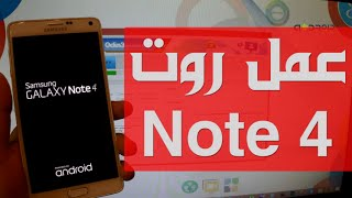 getlinkyoutube.com-طريقة عمل روت لجلاكسي لنوت فور (جميع الاصدارات) - Root for Note 4