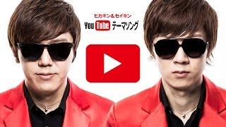 getlinkyoutube.com-YouTubeテーマソング/ヒカキン&セイキン